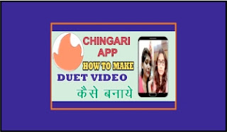 Chingari App Duet Video Kaise Banaye, How to make a Chingari app duet video