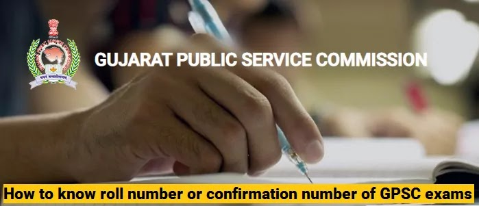 How to check roll number or confirmation number of GPSC exams