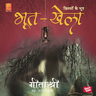 भूत खेला - गीता श्री
