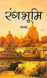 rangbhoomi premchand,best hindi novels, hindi upnyas list