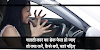 चलती कार में ब्रेक फेल हो जाए तो क्या करें, कैसे रोके / GK IN HINDI