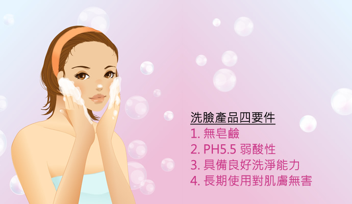 洗臉商品4要件