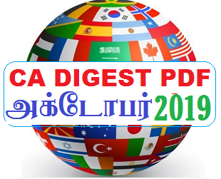 TNPSC Current Affairs October 2019 PDF
