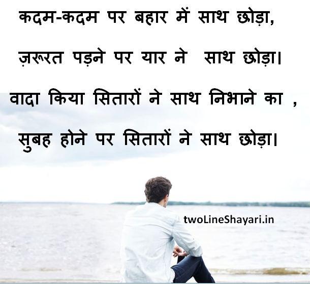 Dhokha Shayari images , Dhokha Shayari in Hindi images