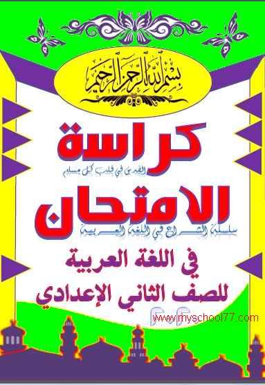 امتحانات اللغة العربية للصف الثانى الاعدادى الأزهرى ترم اول 2020