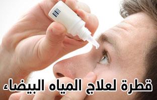 قطرة لعلاج المياه البيضاء الكتاركت في العين بدلا من الجراحة