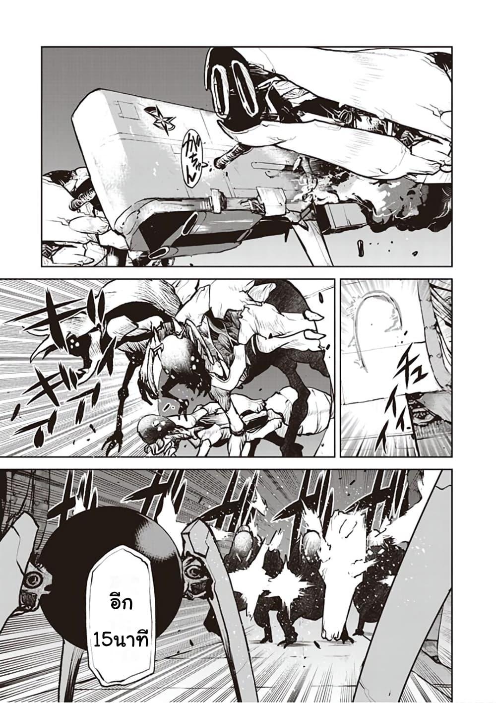 อ่านการ์ตูน The Galactic Navy Officer Becomes an Adventurer ตอนที่ 5 หน้าที่ 13