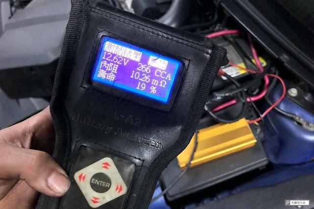【大叔生活】為冬天超前部署,更換電池好過年 - 量測到超高內阻,電瓶真的要換了