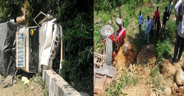 हिमाचल: खाई में जा गिरा ट्रैक्टर; एक्सल टूटने से पिकअप पलटी- 1 की गई जान, 2 पहुंचे अस्पताल
