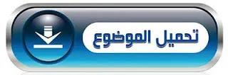 عجة تونسية بالكروفات