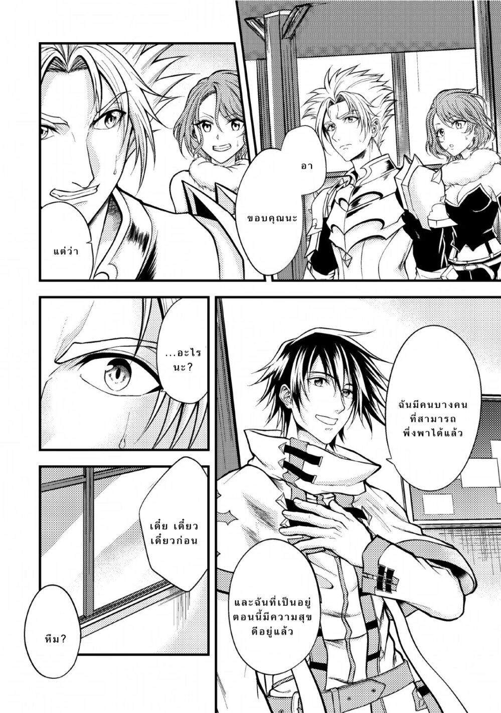อ่านการ์ตูน Party kara Tsuihou Sareta Sono Chiyushi Jitsuha Saikyou Nitsuki ตอนที่ 6 หน้าที่ 31