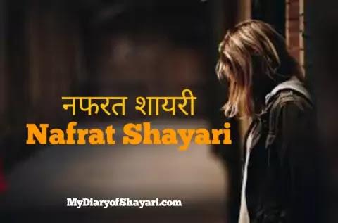 Nafrat shayari in hindi, nafrat shayari image