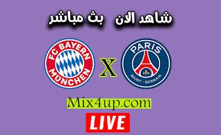 مشاهدة مباراة بايرن ميونخ و باريس سان جيرمان 23-8-2020 بث مباشر في نهائي دوري أبطال اوروبا