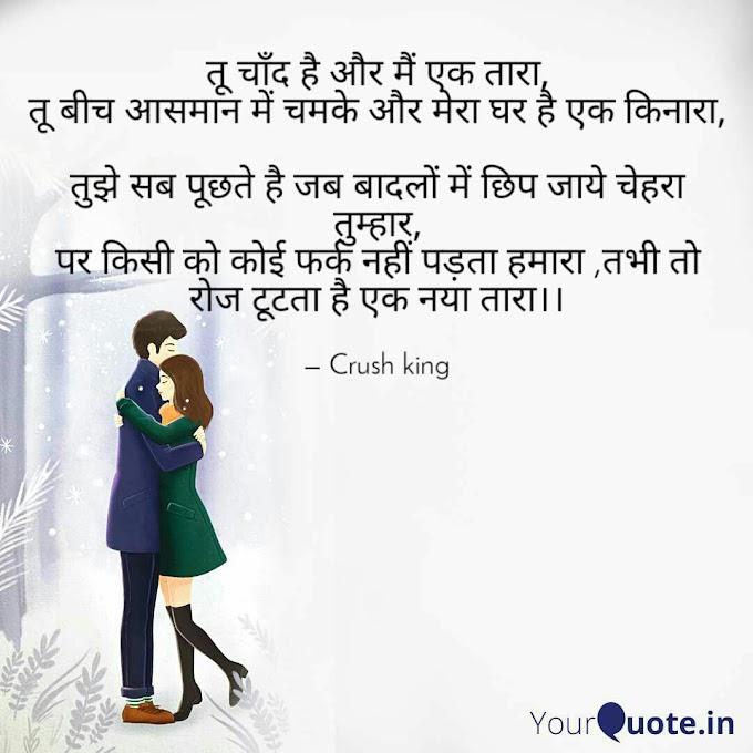 For you shayari : crush shyrihub