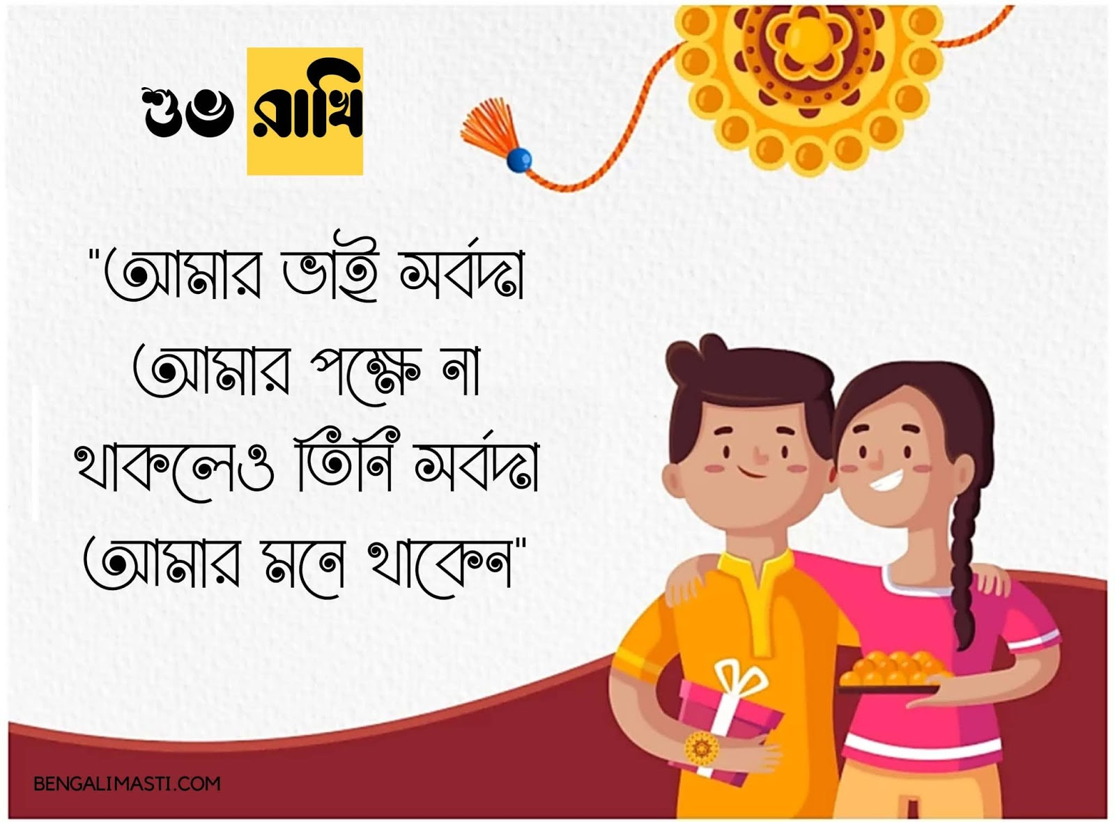 Happy Raksha Bandhan in bengali