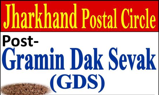 Gramin+Dak+Sevak+in+Jharkhand