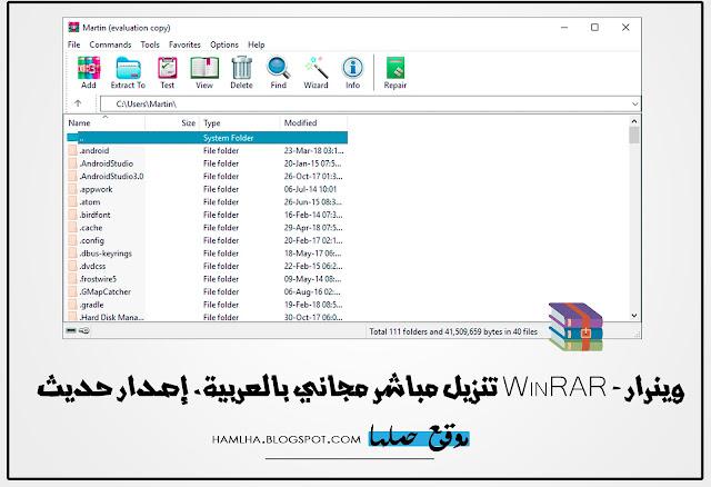تنزيل برنامج وينرار 2020  عربي - تحميل Winrar 2020 لفك و ضغط الملفات كامل  - موقع حملها