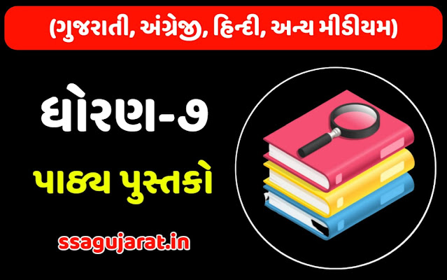 GSEB STD 7 Textbooks