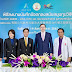 朱拉隆功大學醫學院與 AMERI-ASIA MED 有限公司簽署合作備忘錄