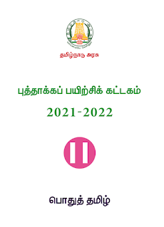 11th Tamil Refresher Course Answer key 2021-2022