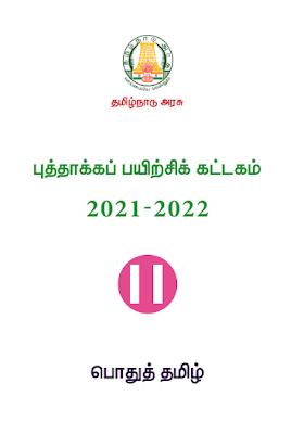 11th Tamil Refresher Course Answer key Topic 11 இரு சொற்களைப் பயன்படுத்தி சொற்றொடர் அமைத்தல்