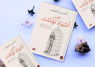 كتاب عن اشياء تؤلمك تأليف أحمد عبد اللطيف صالح تحميل pdf أطلبه من هذا الموقع