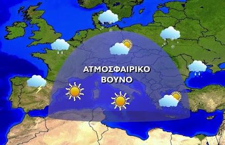 Κλέαρχος Μαρουσάκης: Σχεδόν ανοιξιάτικος καιρός αλλά για πόσο ;;;;