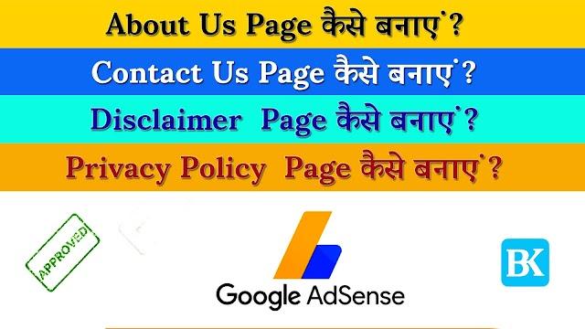 Google Adsense की Approval के लिए कौन-कौन से page आवश्यक है ?