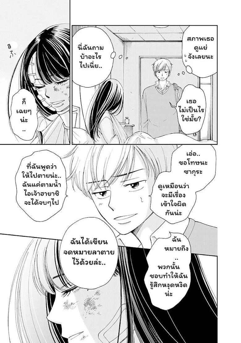 Naraku no Futari - หน้า 16