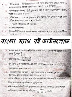 Class 10 math book in Bengali -Download