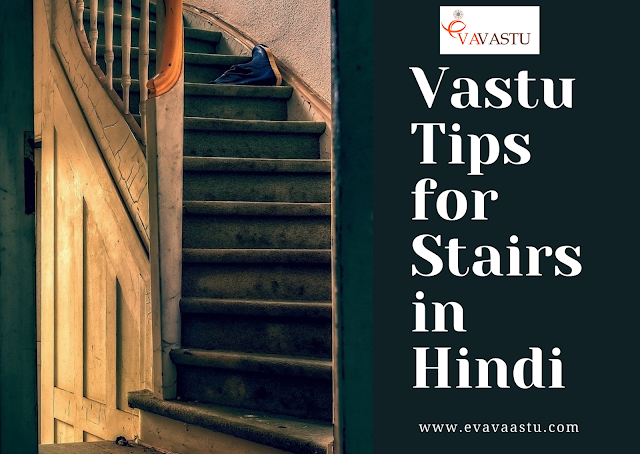 Vastu-Tips-for-Stairs-in-Hindi