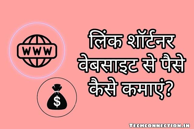 URL shortner से पैसे कैसे कमाएं | हिंदी में पूरी जानकारी | techconnection.