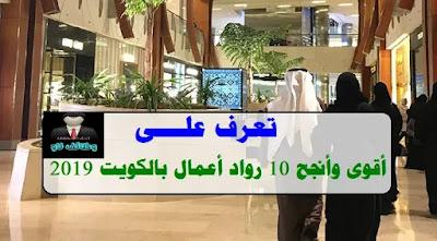 أقوى وأنجح 10 رواد أعمال بالكويت 2020 - وظائف ناو