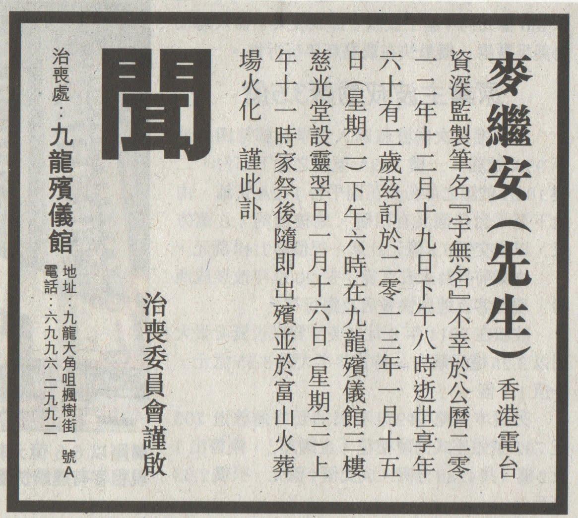 香港文化資料庫: 麥繼安訃聞