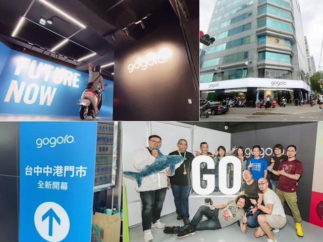 [機車] [活動] Gogoro 台中中港門市開箱:體驗科技交車跑道、更強大的維修後勤能力