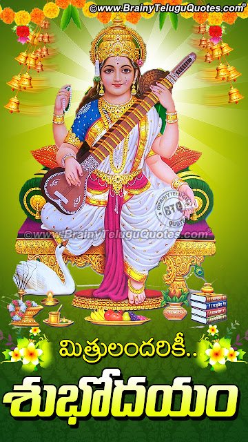 Subhodayam Greetings in Telugu, Latest Good Morning Quotes wishes with Goddess Saraswati hd wallpapers, Goddess Saraswati png images, Goddess Saraswati Stotram in Telugu, Telugu Good Morning Spiritual Images, Whats App Status Subhodayam Wallpapers Quotes, Good Morning Wishes Quotes in Telugu,saraswathi namasthubyam meaning,saraswathi slokas in tamil pdf,saraswathi slokas in hindi,saraswathi slokas mp3 free download,saraswathi slokas for studies,saraswathi namasthubyam song free download,saraswathi namasthubyam lyrics in malayalam
