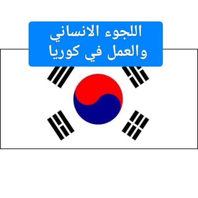فيزا كوريا الجنوبية