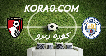 مشاهدة مباراة مانشستر سيتي و بورنموث بث مباشر اليوم 24-9-2020 كأس الاتحاد الإنجليزي