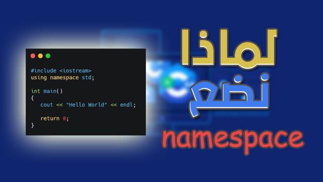 لماذا نضع namespace في اعلى الكود المكتوب بلغة ++C وما الفائدة منه ؟