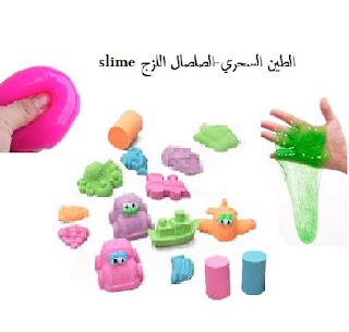 طريقة عمل الصلصال اللزج-الطين السحري -سلايم في المنزل-slime