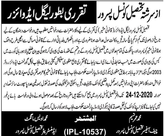 Tehsil Council Office Govt Job 2020