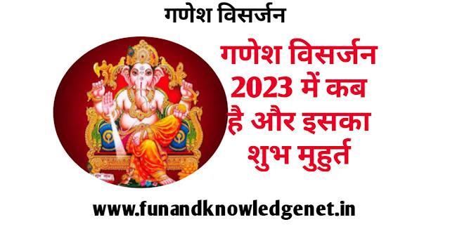 गणेश विसर्जन कब है 2023 में - Ganesh Visarjan Kab Hai 2023