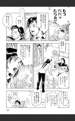 Reseña de Family Compo (Complete Edition) de Tsukasa Hôjo, Arechi Manga.