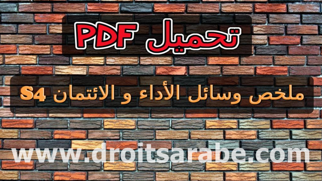 تلخيص PDF  ملخص وسائل الاداء والائتمان ( كمبيالة ) السداسي الرابع S4