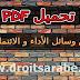 تلخيص PDF : ملخص وسائل الاداء والائتمان ( كمبيالة ) السداسي الرابع S4