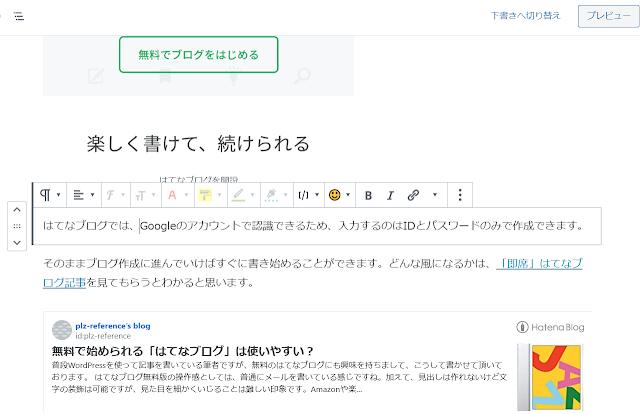 WordPressの実際の操作画面
