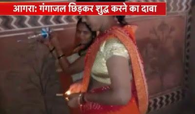 आगरा ताजमहल में 3 महिलाओं ने किया गंगाजल का छिड़काव.