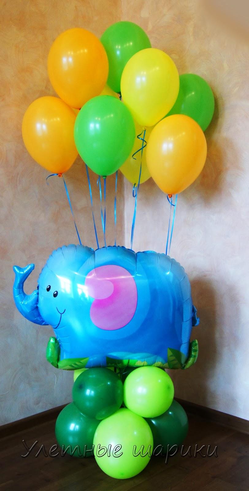 Композиция с слоном из воздушных шариков