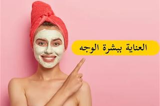 كيفية العناية ببشرة الوجه