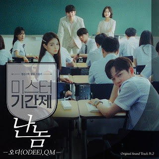 [Single] ODEE, QM - Class of Lies OST Part 2 mp3 full zip rar 320kbps